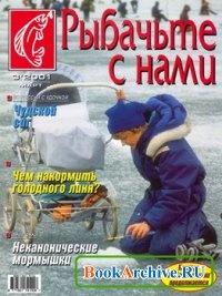 Рыбачьте с нами № 3 2001