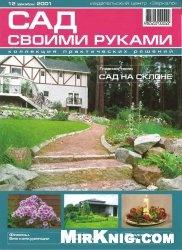Журнал Сад своими руками №12 2001