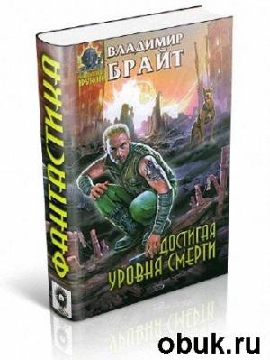 Книга Брайт Владимир - Достигая уровня смерти