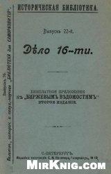 Книга Дело 16-ти (1880 г.)