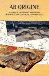 Книга Ab Origine. Археолого-этнографический сборник. Вып. 3.