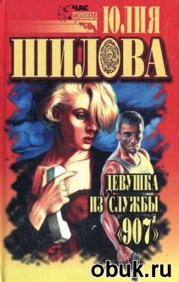 Книга Юлия Шилова. Девушка из службы 907 (аудиокнига)