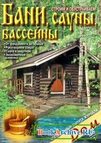 Журнал Дом. Спецвыпуск №1 (2013). Бани, сауны, бассейны