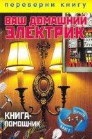 Книга Ваш домашний электрик (2012) PDF, DjVu pdf, djvu 80,3Мб