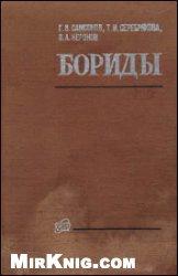 Книга Бориды