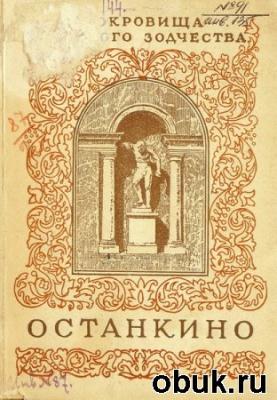Книга Соловьев К. А. - Останкино