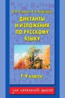 Диктанты и изложения по русскому языку. 1-4 классы rtf / rar 10,96Мб