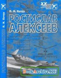 Книга Ростислав Алексеев: Конструктор крылатых кораблей