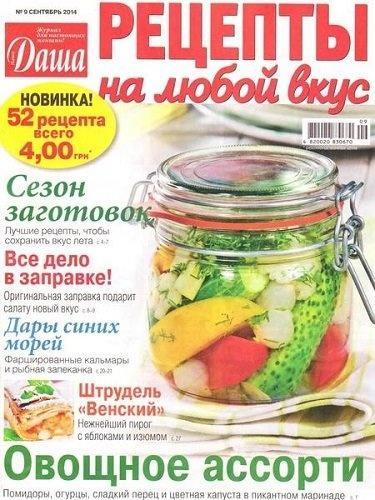 Книга Журнал: Даша. Рецепты на любой вкус №9 (сентябрь 2014)