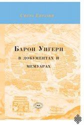 Книга Барон Унгерн в документах и мемуарах