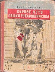 Книга Бурное лето Пашки Рукавишникова