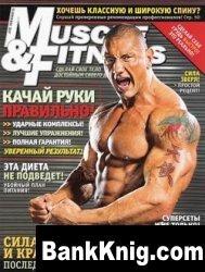 Журнал Muscle & Fitness №2 2010