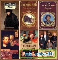 Книга Достоевский Федор - Сборник (71 произведение)