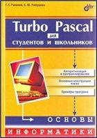 Книга Turbo Pascal для студентов и школьников