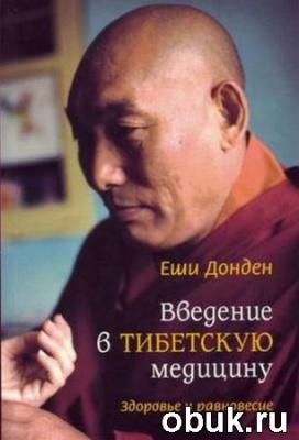 Книга Введение в тибетскую медицину. Здоровье и равновесие. Еши Донден (2005) PDF RTF FB2
