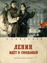 Книга Ленин идет в Смольный
