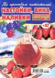 Журнал Золотая коллекция рецептов. Спецвыпуск №92 2015 Настойки, вина, наливки