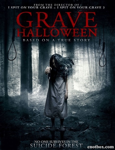 Могильный Хэллоуин / Grave Halloween (2013/WEB-DL/WEB-DLRip)
