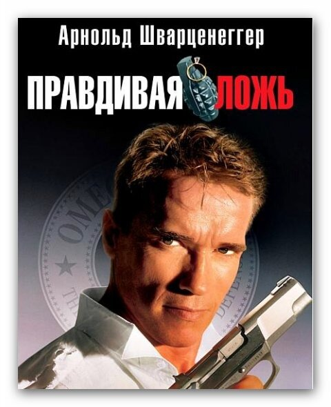 Правдивая ложь - True Lies (1994) HDTVRip