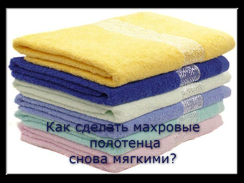 Как сделать чтобы махровое полотенце было мягким после стирки 83