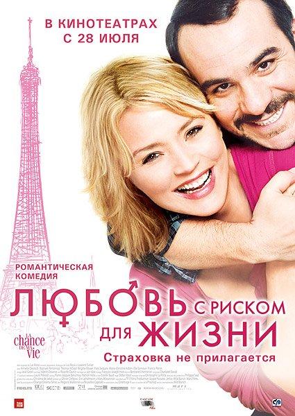 ������ � ������ ��� ����� / La chance de ma vie (2010/DVD5/HDRip)