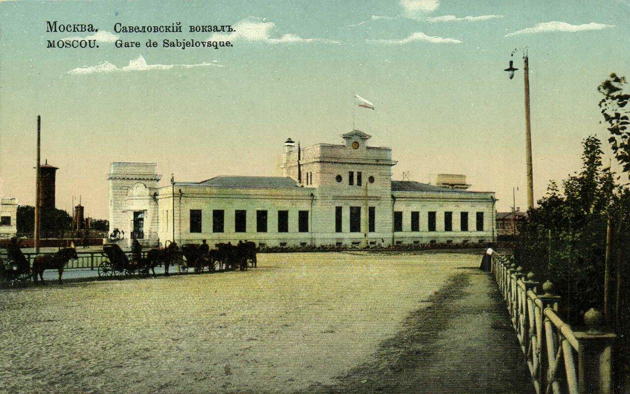 Савеловский вокзал