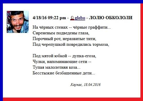 Мальцев стихи., Панк