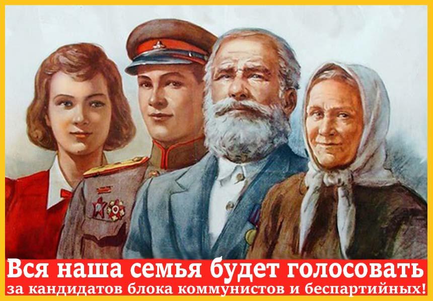 Вся наша семья будет голосовать за кандидатов блока коммунистов и беспартийных
