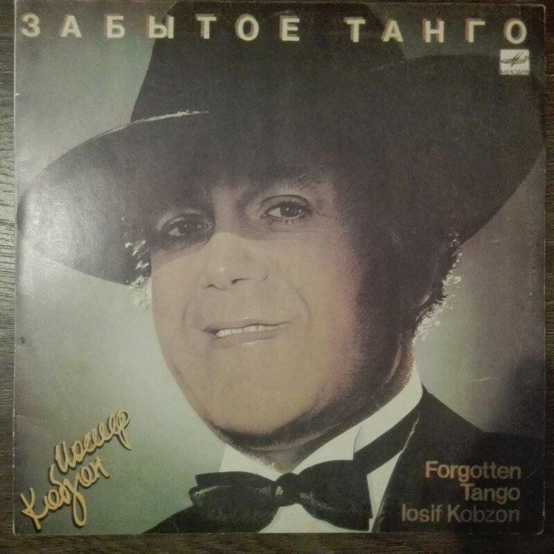 Конверт грампластинки Забытое танго Иосиф Кобзон лицевая сторона