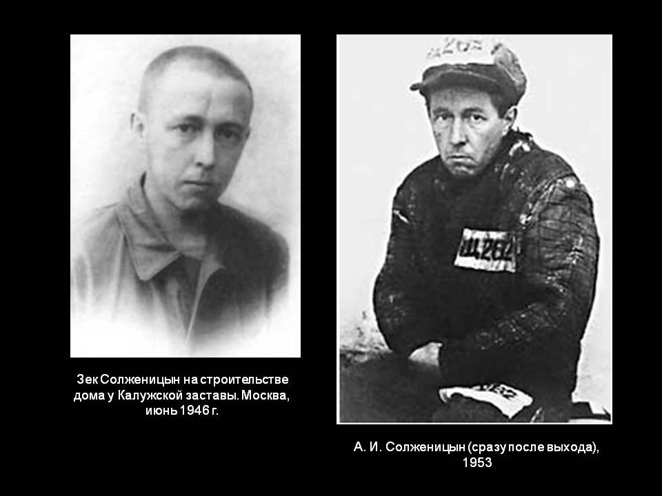 0005-005-A.-I.-Solzhenitsyn-srazu-posle-vykhoda-1953.jpg