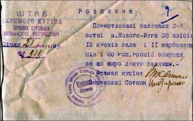 История украинского волонтерства: Найдено интересную справку 1919 года (фотофакт)