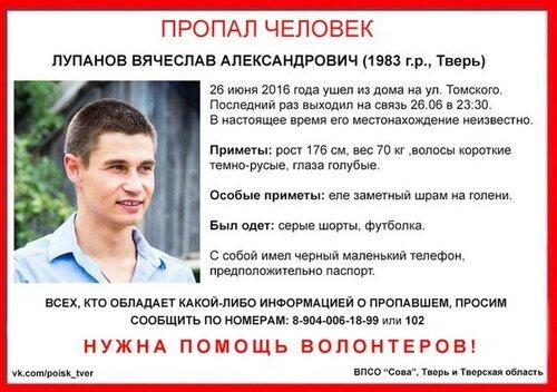 В Твери пропал 33-летний Вячеслав Лупанов