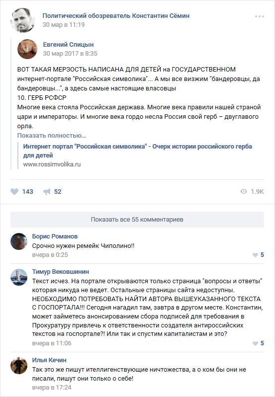 20170330_11-19-Константин Семин-Спицын о портале Российския символика