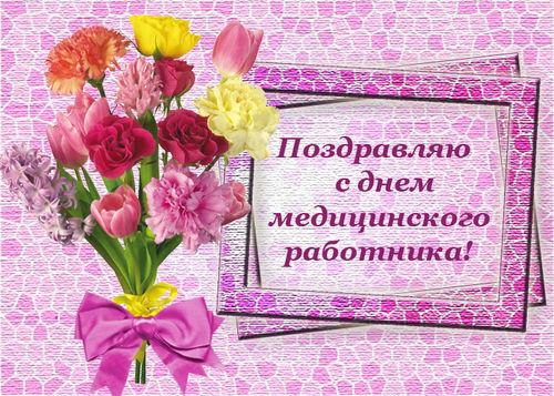 Открытка с днем медицинского работника! Яркий букет цветов