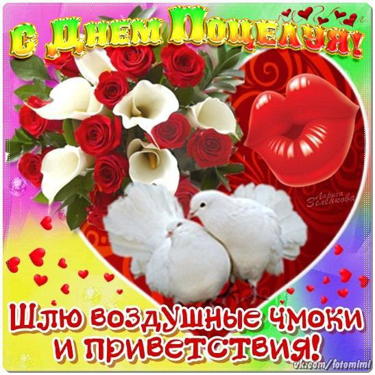 Открытка. С днем поцелуя! Шлю воздушные чмоки и приветствия открытки фото рисунки картинки поздравления