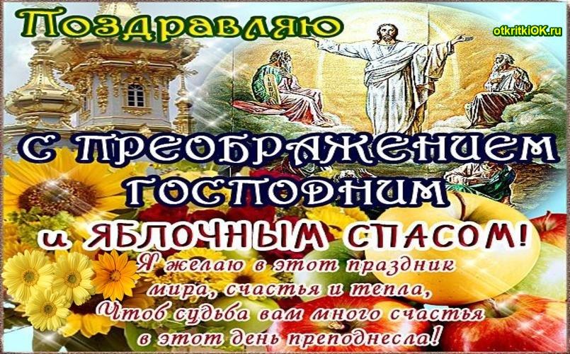 День преображення господнього