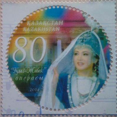 2006 № 585 Опера Кыз-Жибек 80