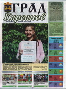 Град Кирсанов №21(47) 24 мая 2017г.