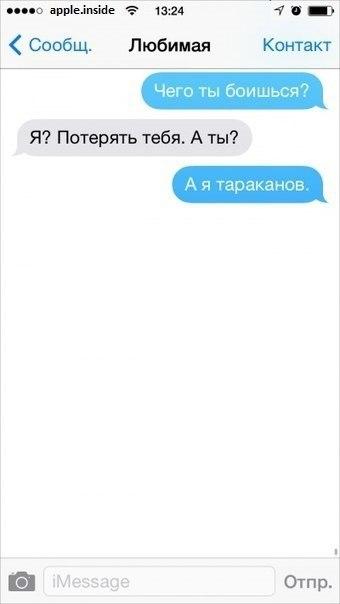 Просто подборка из 8 СМС от людей, которые всегда найдут выход из любой ситуации ;)