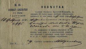 1874. Повестка судебного следователя, Астрахань.