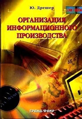 Аудиокнига Организация информационного производства - Дрешер Ю.Н.