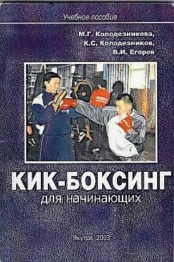 Аудиокнига Кик-боксинг для начинающих - Колодезникова М.Г., Колодезников К.С., Егоров В.И.