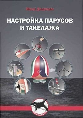 Аудиокнига Настройка парусов и такелажа - Дедекам И.