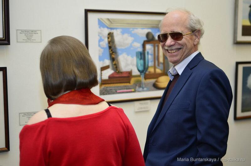 Рене Магритт. Вероломство образов, Саратов, Радищевский музей, 07 апреля 2016 года