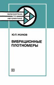 Серия: Библиотека по автоматике - Страница 28 0_158334_3a622877_orig