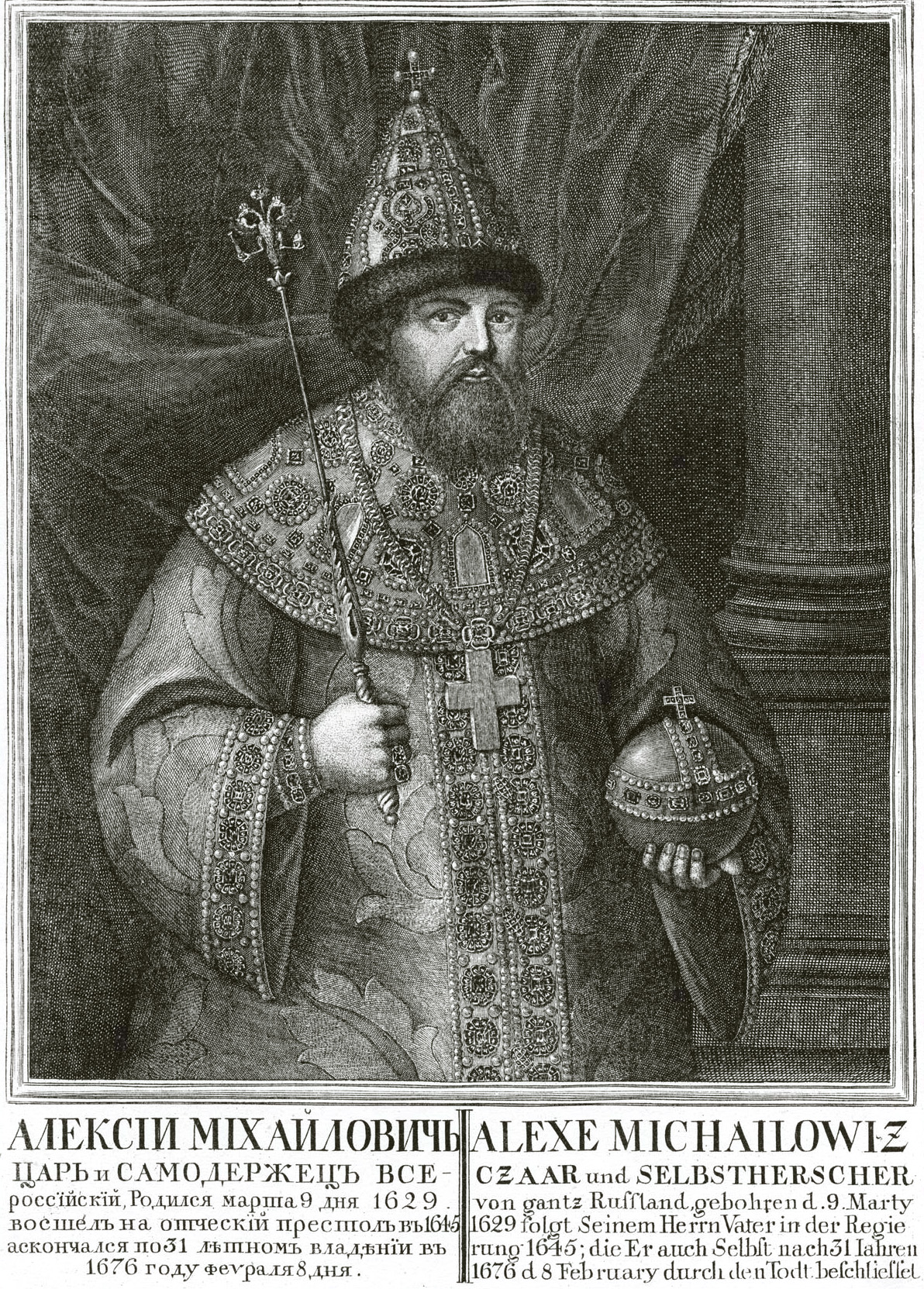 88. Портрет Царя Алексея Михайловича, гравир. Вортманом