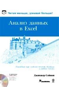 Джинжер Саймон — Анализ данных в Excel: наглядный курс создания отчетов, диаграмм и сводных таблиц