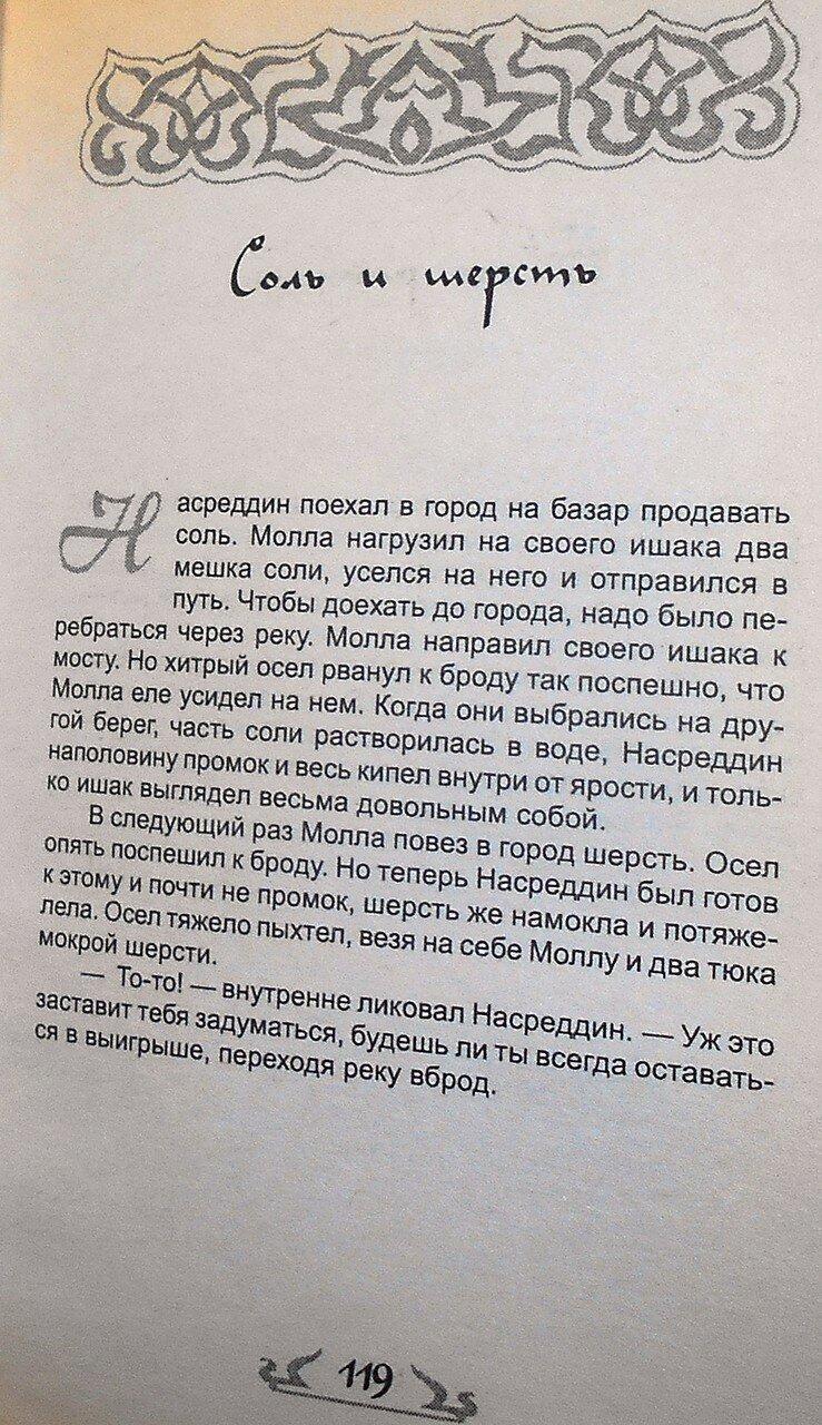 Если ты не ОСЁЛ, или как узнать СУФИЯ (103).JPG