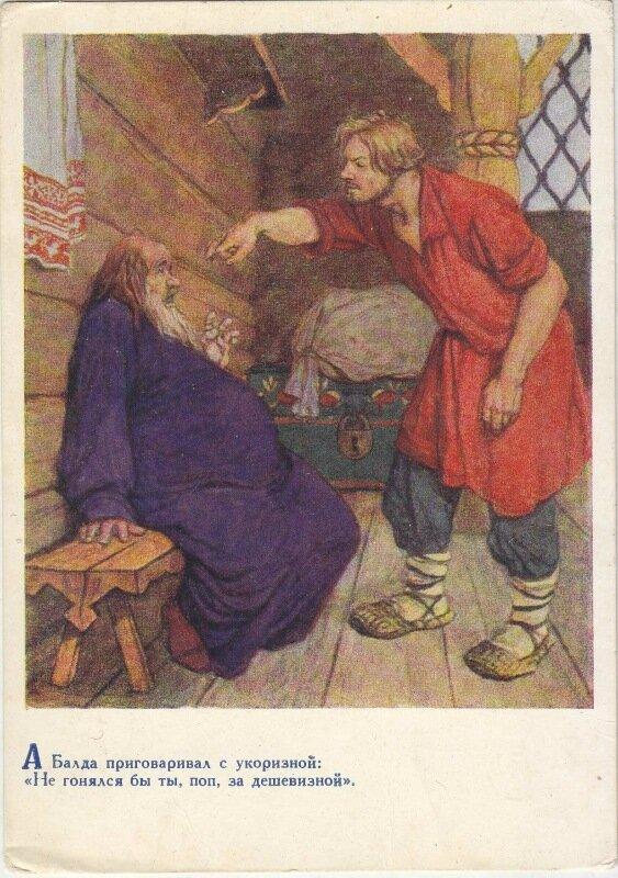 Серов, Сказка о попе и о работнике его Балде, А.Пушкин