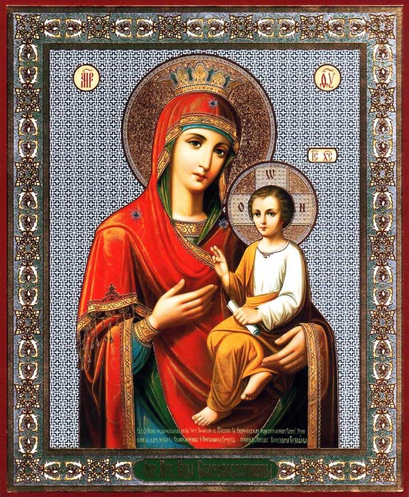 поздравления с иконой божьей матери скоропослушница запросу